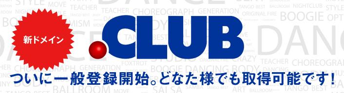 �V�h���C�� .club