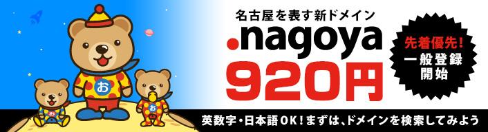 .nagoya 一般登録開始