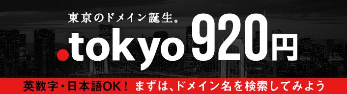 東京のドメイン誕生