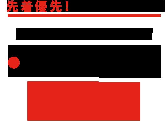 名古屋のための新ドメイン「.nagoya」