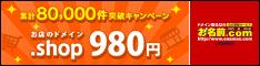 お名前.com - 新ドメイン登場【.shop】予約受付開始