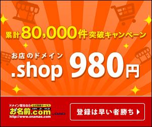 【.shopドメイン】予約受付開始! EC・お店の新ドメイン.shopをお名前.comで今すぐ予約