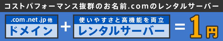 コストパフォーマンス抜群のレンタルサーバー!ドメインとレンタルサーバーが合わせて1円