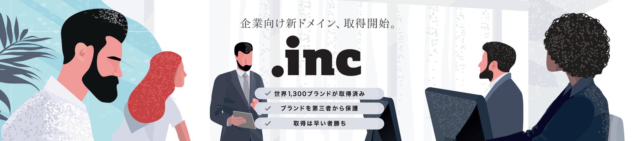 企業向け新ドメイン .inc、取得開始。