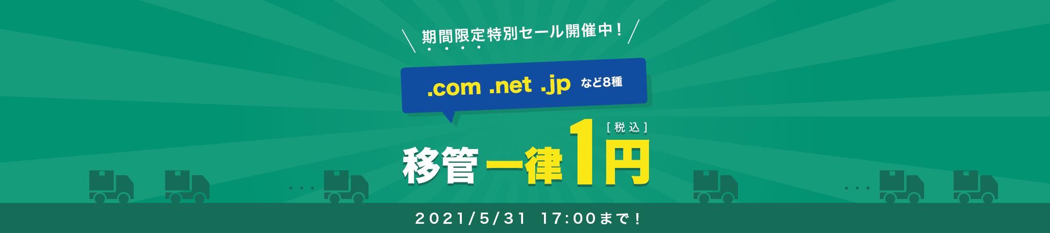 期間限定特別セール開催中!.com .net .jpなど8種 移管1円(税込) おトクにお乗り換えのチャンス!