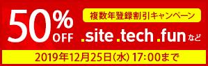 複数年登録割引キャンペーン .site .tech .funなど 50%OFF 2019年12月25日(水)17:00まで