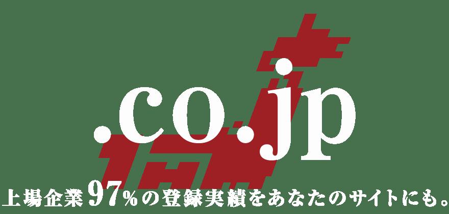 ビジネスのWEBサイトには、ビジネスに最適な「.co.jp」を。